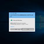 Windows 10の「ユーザーアカウント制御」という画面を非表示にできるのか