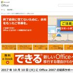 Office 2007の延長サポートが10月10日に終了