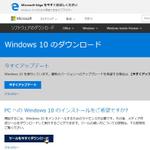 Windows 10 大型アップデートを適用する前のバックアップ方法