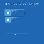 Windows 10でマルチブート時の既定OSや表示名をカスタマイズする