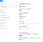 Windows 10の視覚オプションを変更して好みの環境にカスタマイズする