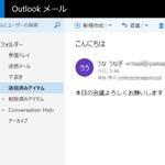 Microsoftアカウントの名前を変える方法