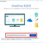 OneDriveとOneDrive Businessを共存させる方法