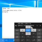 Windows 10のタッチキーボードでカーブフリック入力ができるようになった