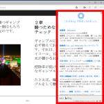 Windows 10のEdgeで電子書籍のEPUBを読むワザ