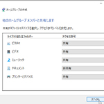 Windows 10 PC同士でファイルをやりとりする方法