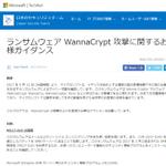 被害拡大中のランサムウェア「WannaCrypt」を防ぐ方法