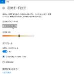Windows PCのブルーライトを抑える設定方法
