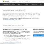 Windows 10を「完全自動でインストールするメディア」を作成する