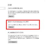 不具合が見つかりWindows 10 Creators Updateの配信を一時中断