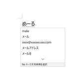 Windows 10 Creators Updateでは日本語入力が賢くなった