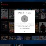 Windows 10でもNetflixのオフライン視聴ができるようになった