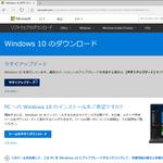 Windows 10 Creators Updateを手動で適用する方法