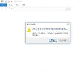 Windows 10で「フォルダにアクセスする許可がありません」と言われた時の対処法