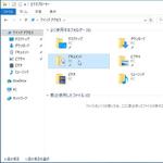 Windows 10で人に見られたくないファイルを隠す方法(初級編)