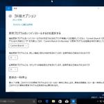Windows 10自動アップデートの適用タイミングを自分で設定する