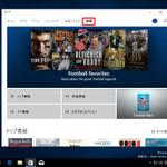 Windowsストアで電子書籍を購入・閲覧できるようになる