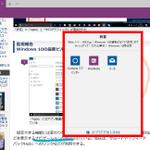 Windows 10の最新ビルドで共有メニューがポップアップ