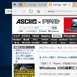 Microsoft Edgeの機能がいろいろと改善された!