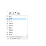 Windows 10の日本語入力機能が改善された