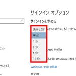 Windows 10で、ロックされてから一定時間は「パスワード不要」で作業に戻る方法