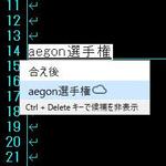 Windows 10でやっと「クラウド候補」機能が搭載