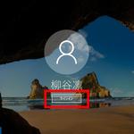 Windows 10で特定のアカウントで起動できるアプリを指定したい