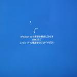 Windows 10 Insider Previewの更新時に止まってしまうとき