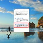 Windows 10 PCの使い方を実家の母に説明する方法