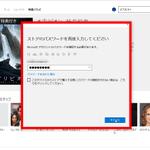Windows 10で映画をレンタルできるって本当?