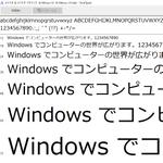 Windows 10のシステムフォントを「メイリオ」に戻したい