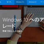 阿鼻叫喚! Windows 10へ自動アップグレードして困惑!