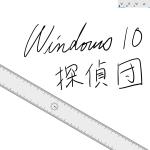 Windows 10、ビルド14352は細かい機能が多数ブラッシュアップ