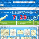 Windows 10、無償でアップグレードできるのはあと3ヵ月!