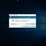 Windows 10で「変更を加えることを許可しますか?」って出るのが邪魔