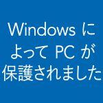 Windows 10で古いアプリをインストールしたいとき警告が出る