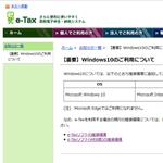 Windows 10でe-Taxを利用するにはどうすればいい?