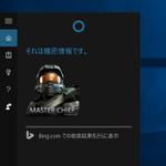 Windows 10の音声アシスタント「Cortana」の小技を教えて