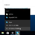 Windows 10のタスクバーにある「Skypeのアイコン」が邪魔