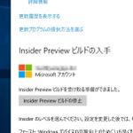 Windows 10の「Insider Preview」は有効にしたほうがお得?