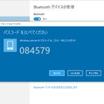 Windows 10搭載PCで簡単にスマホのテザリングを使う方法