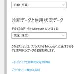 Windows 10が裏で送信している情報を遮断したい