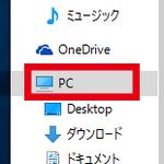 Windows 10のエクスプローラーで「PC」を素早く開くワザ