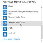Windows 10で「Windowsフォトビューワー」を使う方法