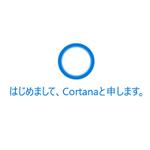 Windows 10のコルタナのウェブ検索を「オフ」にする方法