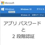 えっ、2段階認証にしたらOffice2010が利用できない……!?