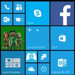 スマホ版「Windows 10」をいち早く試したい!