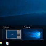 Windows 10の「仮想デスクトップ機能」の使い方を教えて!