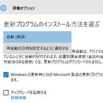 Windows Updateで勝手に再起動されたくない!