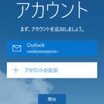 Windows 10の「メール」はどうやって使えばいい?